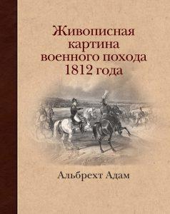 Адам Альбрехт. Живописная картина военного похода 1812 года от Вилленберга вПруссии до Москвы, совершенного в 1812 году, исполненная прямо на местеи литографированная Альбрехтом Адамом