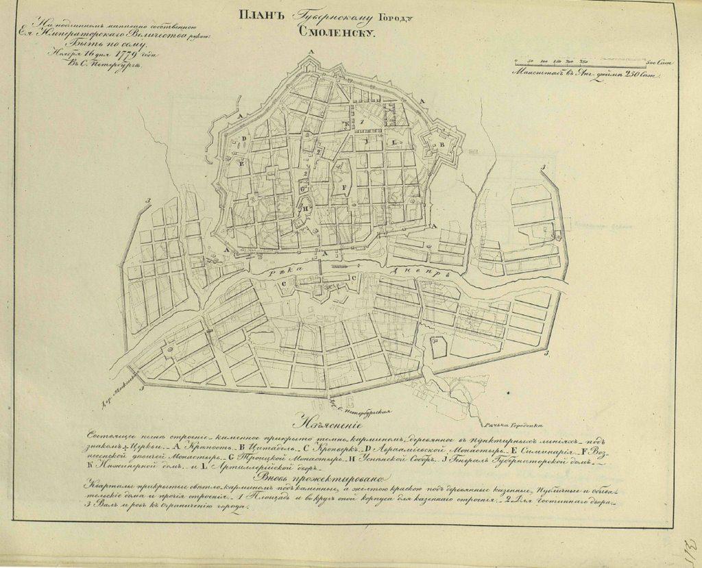 Генеральный план Смоленска, утвержденный Екатериной II, 1779 г.