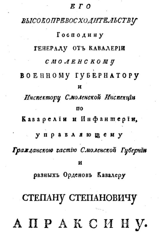 Лист с посвящением С.С.Апраксину